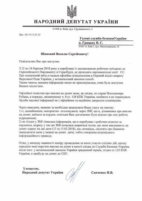 Дело Рубана: Савченко поставила условия для прибытия на допрос в СБУ - фото 113347