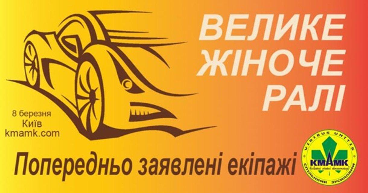 8 Марта: куда пойти в Киеве на выходные - фото 111309