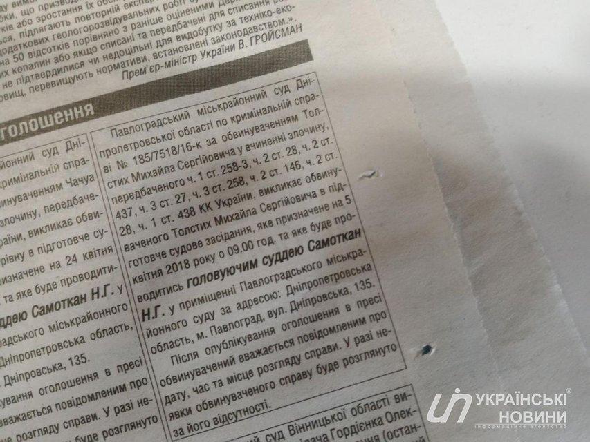 Убитого боевика 'Гиви' вызывают в суд Павлограда повесткой в газете - фото 116640
