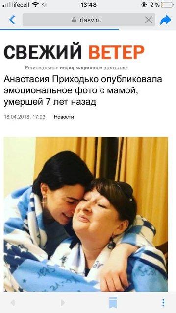 Приходько отреагировала на выдуманную российскими СМИ 'смерть' ее матери - фото 120640