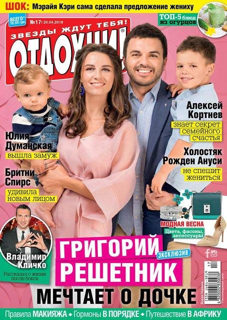 Отдохни вместе с нами: Григорий Решетник с семьей появился на обложке журнала - фото 120819