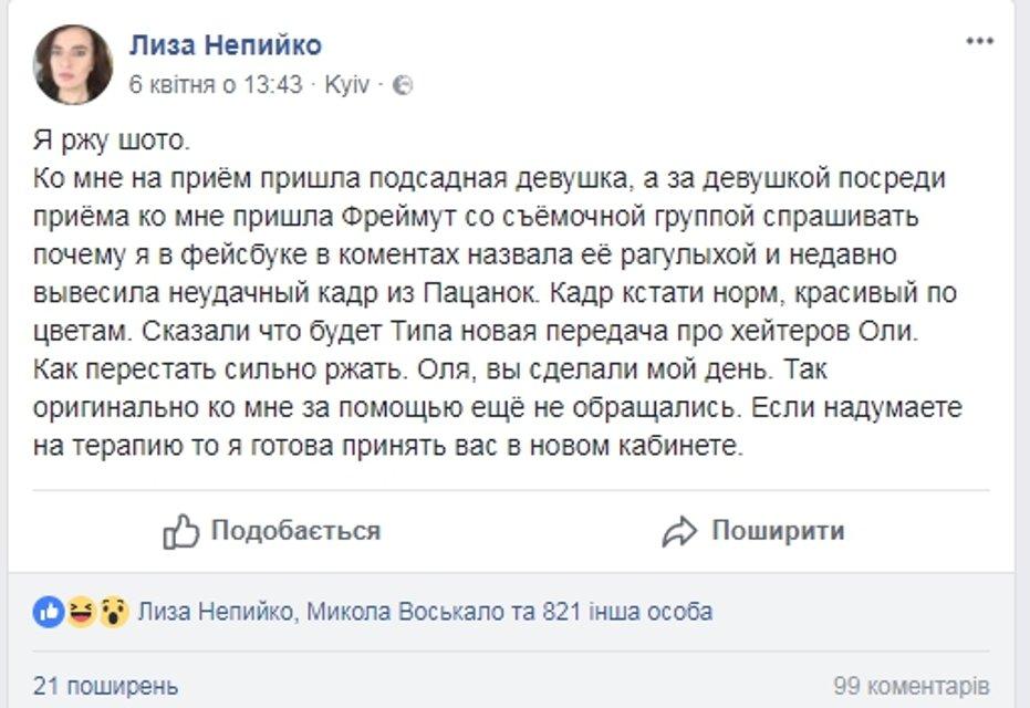 Ольга Фреймут призналась, зачем преследует своих обидчиков с камерами - фото 119308