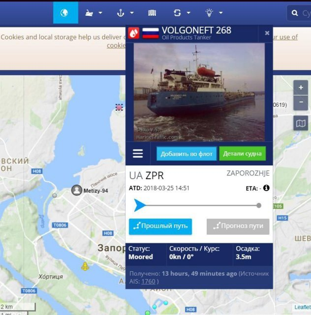 Блуждающий танкер: Как Россия может устроить крупную диверсию на Днепре - фото 117138