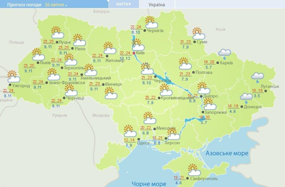 Прогноз погоды на понедельник: в Украине тепло и без осадков - фото 119666
