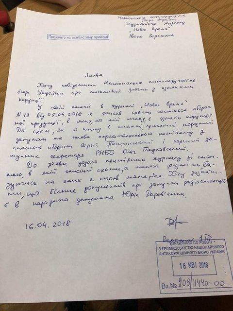 Пашинский подал в суд на журналистов из-за их расследования - фото 120357