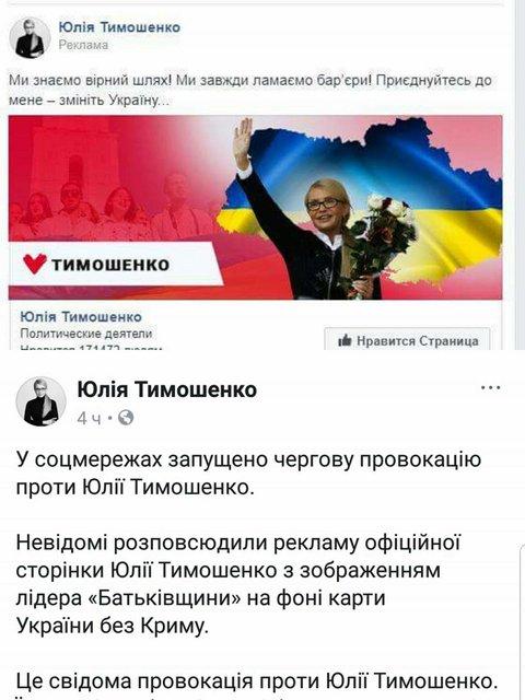 Это не мы: у Тимошенко ложью пояснили пост с Украиной без Крыма - фото 119724