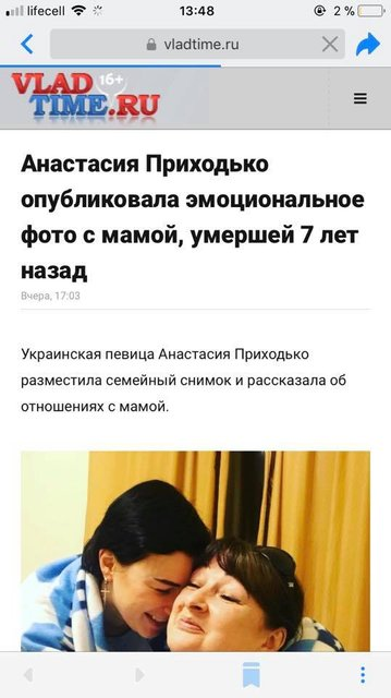 Приходько отреагировала на выдуманную российскими СМИ 'смерть' ее матери - фото 120641