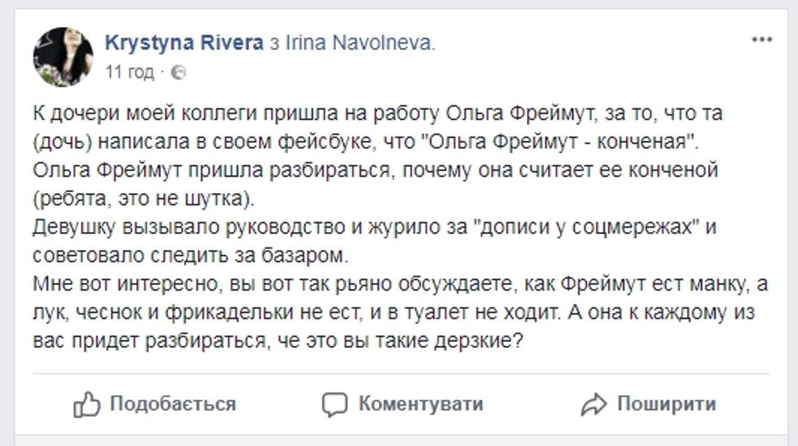 Ольга Фреймут призналась, зачем преследует своих обидчиков с камерами - фото 119309