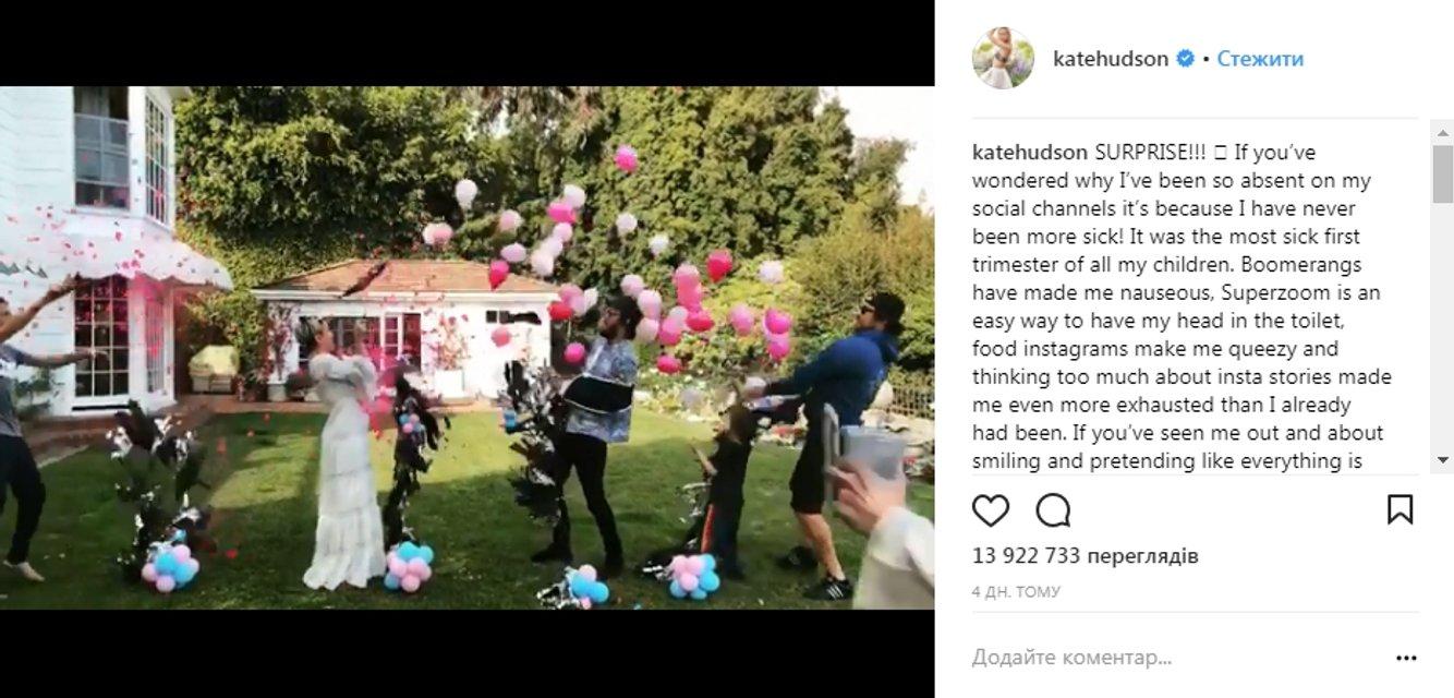 Кейт Хадсон сообщила в Instagram о своей третьей беременности - фото 118916