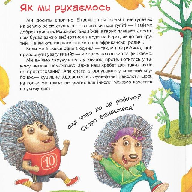 Пан Їжак: Потап написал книгу для детей - фото 117551