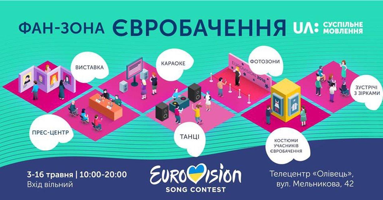 В Киеве откроют фану-зону 'Евровидения-2018' - фото 121833