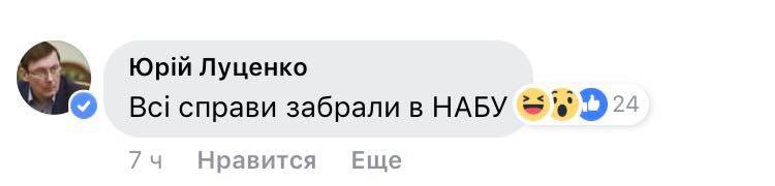 Пленки Онищенко: Луценко попытался оправдать себя - фото 121009
