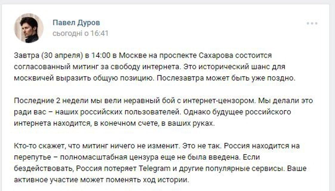 Павел Дуров призвал россиян выйти на митинг за свободу интернета - фото 122492