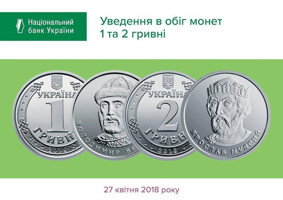 В Украине стартовала денежная реформа - фото 122161