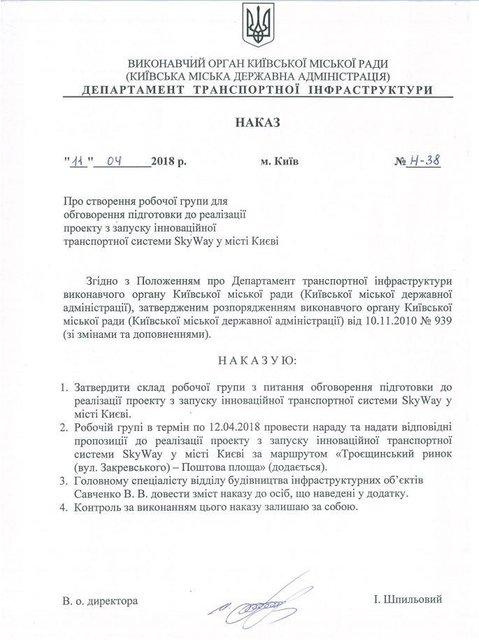От создателей метро на Троещину: в Киеве решили запустить летающие капсулы (ВИДЕО) - фото 119435