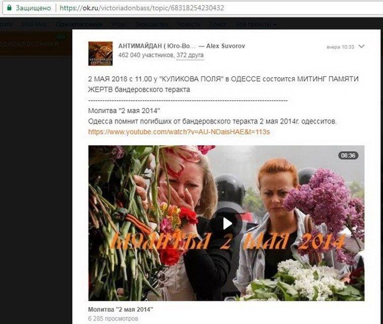 Спецслужбы РФ готовили провокации на майские праздники - фото 121992