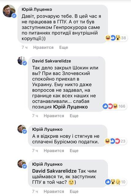 Пленки Онищенко: Луценко попытался оправдать себя - фото 121011