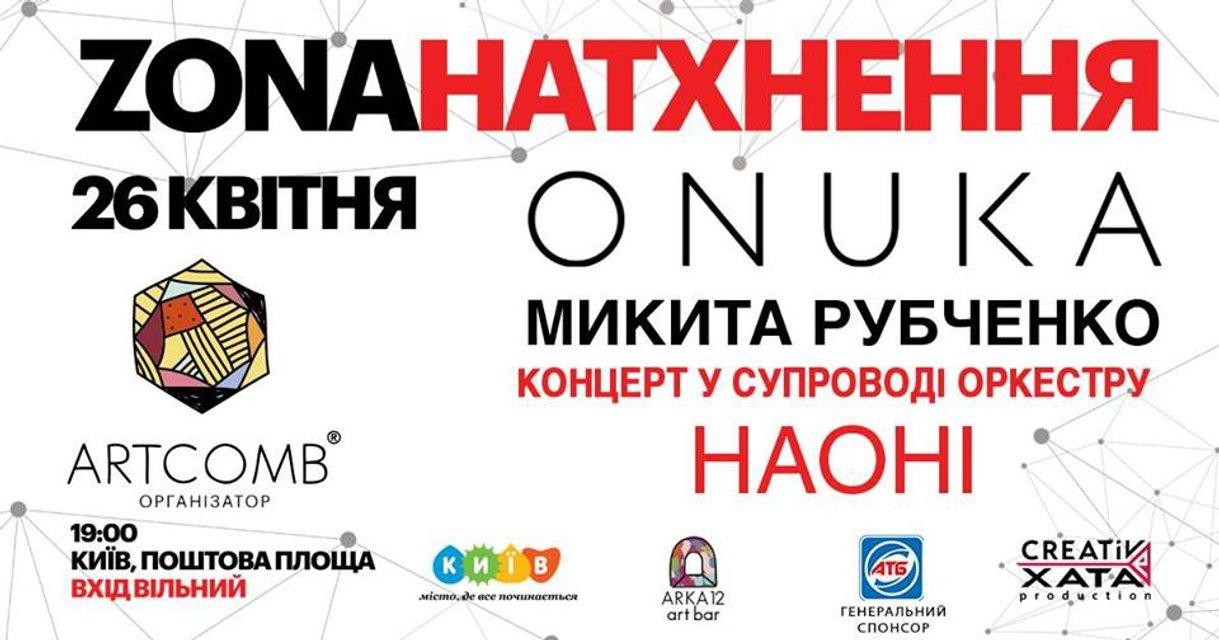 ZonaНатхнення: ONUKA поучаствует в концерте посвященном годовщине Чернобыльской катастрофы - фото 119389