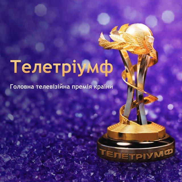 Телетриумф-2018: на церемонии перепутали победителей - фото 121898