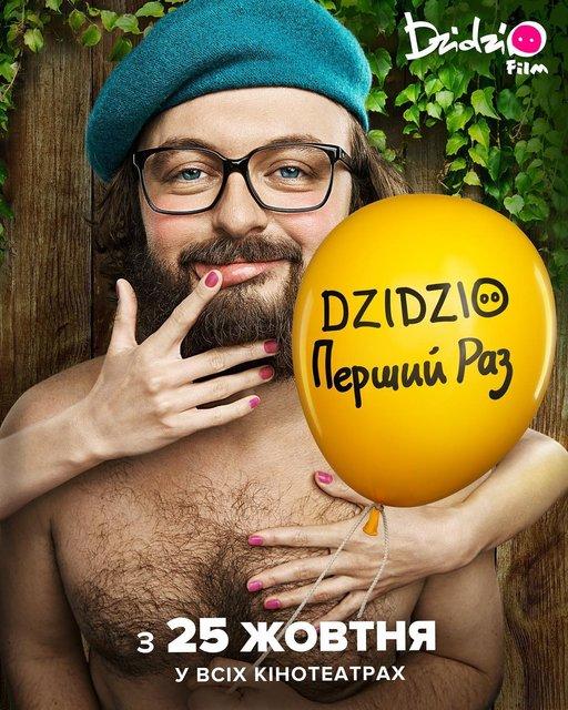 DZIDZIO ПЕРШИЙ РАЗ: DZIDZIO выпустил трейлер своей новой комедии - фото 122032