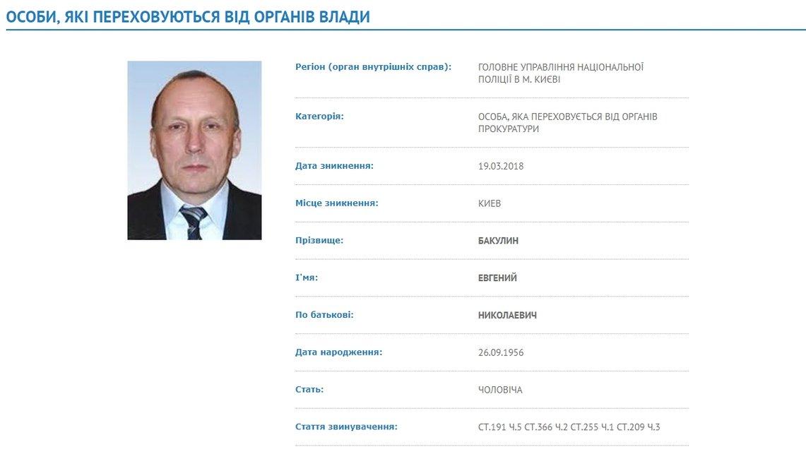 МВД объявило в розыск скандального депутата 'Оппоблока' - фото 117220