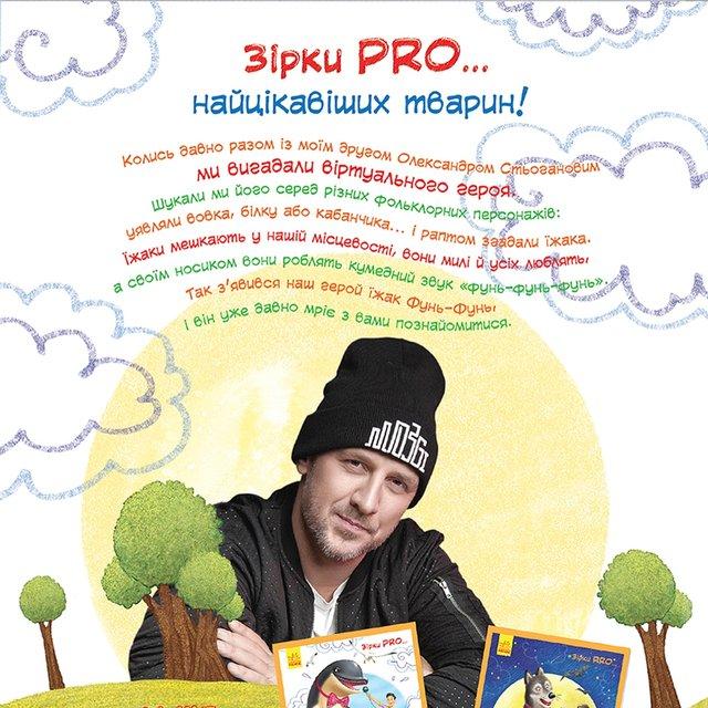 Пан Їжак: Потап написал книгу для детей - фото 117549