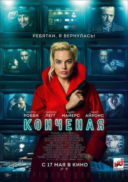 Русские превратили фильм с Марго Робби из Конечной в Конченую - фото 117906