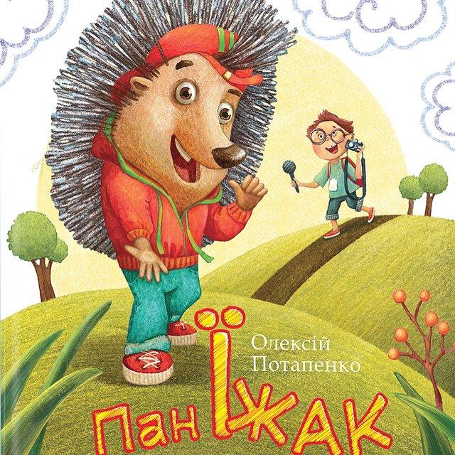 Пан Їжак: Потап написал книгу для детей - фото 117550