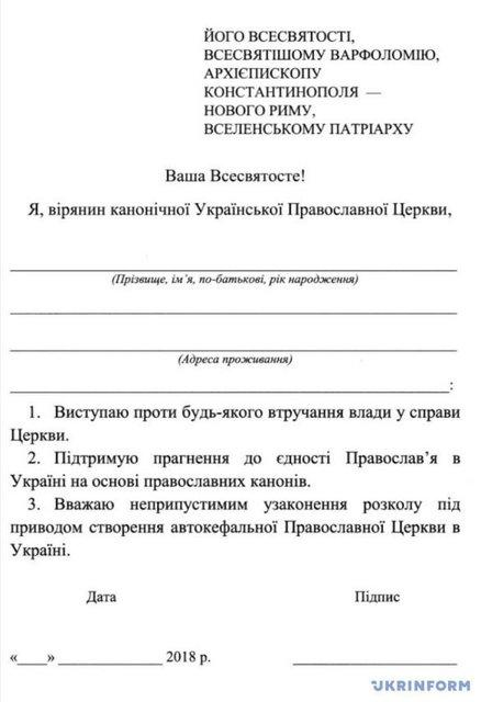 УПЦ МП массово агитирует верующих писать Вселенскому патриарху протесты против автокефалии - фото 122330