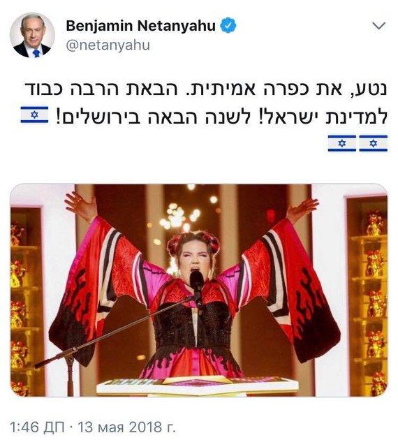 Скандал обеспечен: Евровидение-2019 состоится в Иерусалиме - фото 124646