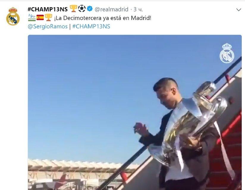 'Реал' привез кубок Лиги чемпионов в Мадрид - фото 127520