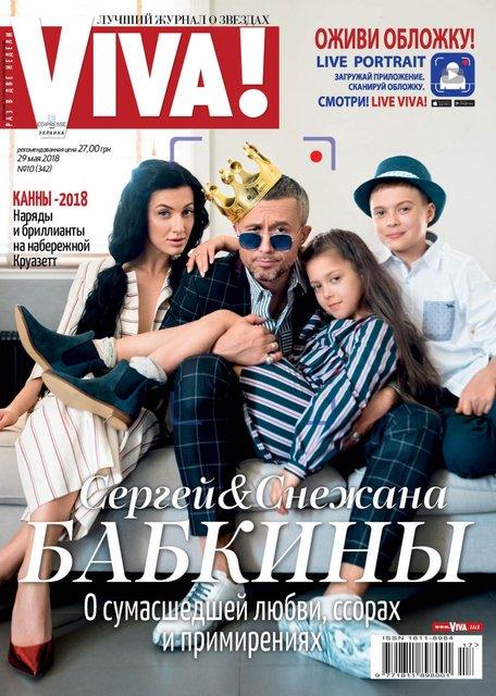 Сергей Бабкин с семьей украсил обложку глянца - фото 127798