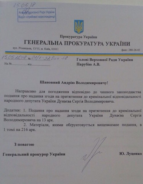 Нардепа 'Оппоблока' хотят привлечь к уголовной ответственности, ГПУ подала документы - фото 125137