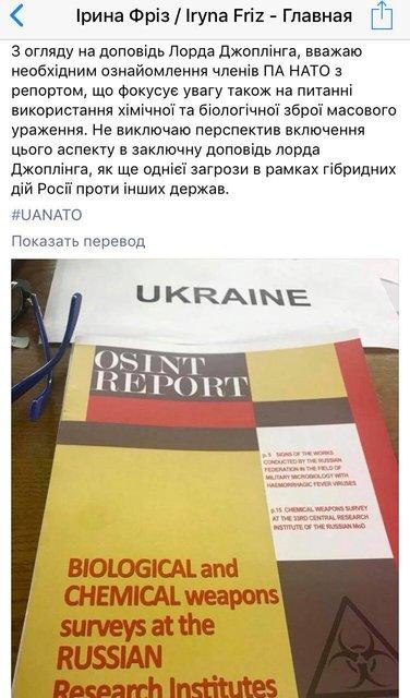 Украина предупредила НАТО о разработке РФ биологического и химического оружия - фото 127487