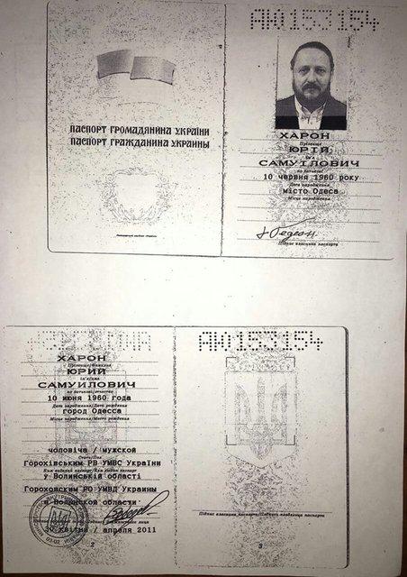 Настоятель МАФа УПЦ МП оказался гражданином России с поддельным украинским паспортом - фото 122728