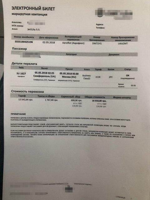 Украина заблокировала продажу авиабилетов из РФ в оккупированный Крым - фото 127131