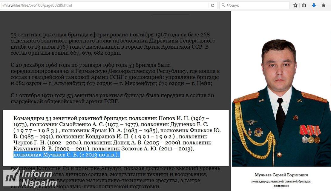 Российский полковник, который причастен к трагедии MH17, подписывает грамоты детям - фото 127169