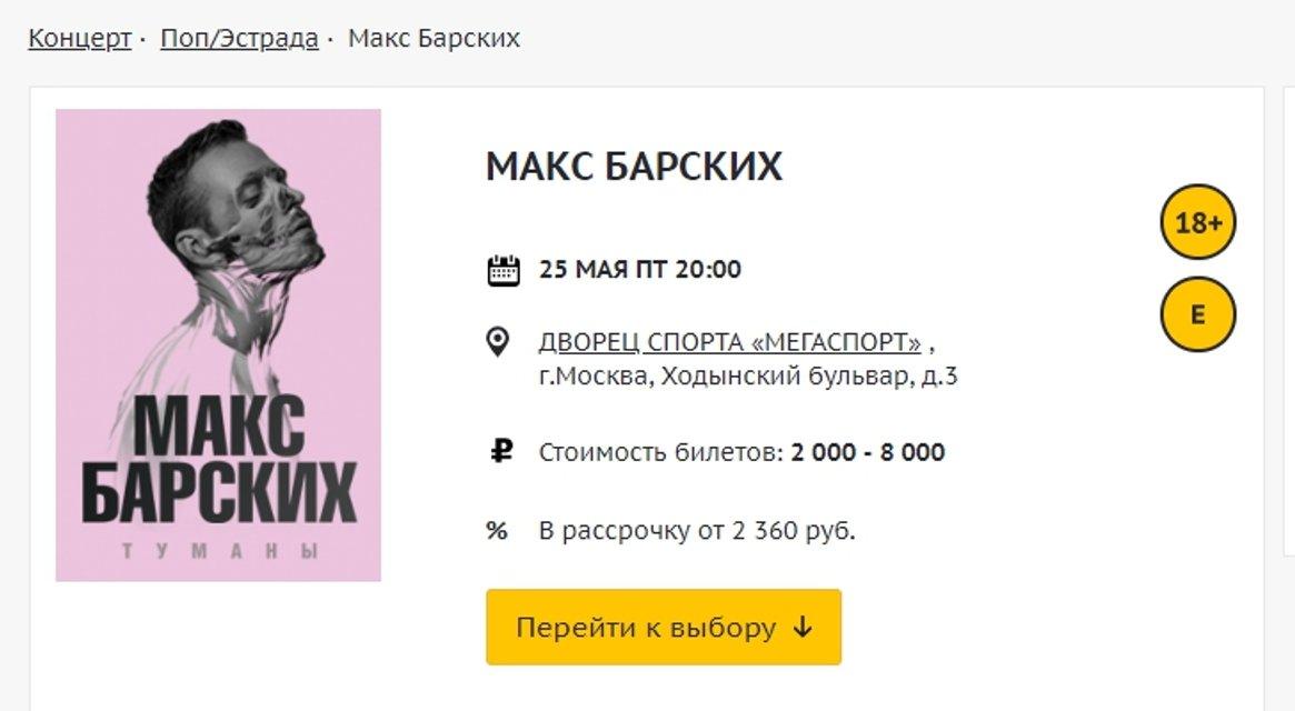 Макс Барских записал песню с запрещенным в Украине певцом - фото 125784