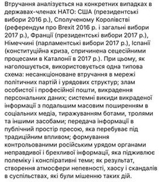 Россия несколько лет вмешивалась в выборы государств-членов НАТО - фото 127576