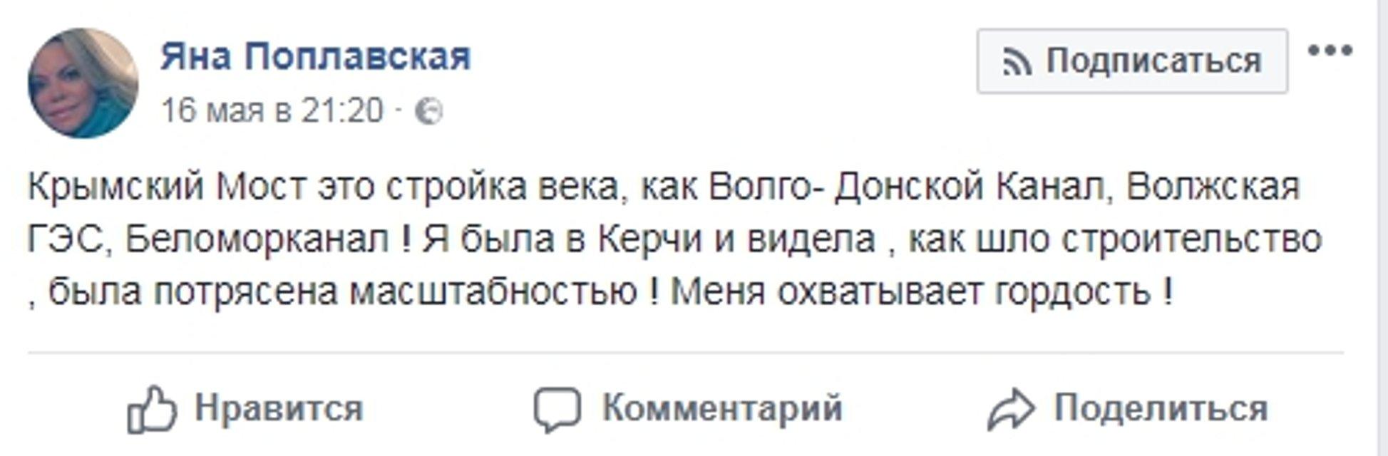 Беломорканал нашего времени: Керченский мост – русский чемодан без ручки - фото 125820