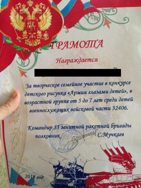 Российский полковник, который причастен к трагедии MH17, подписывает грамоты детям - фото 127170