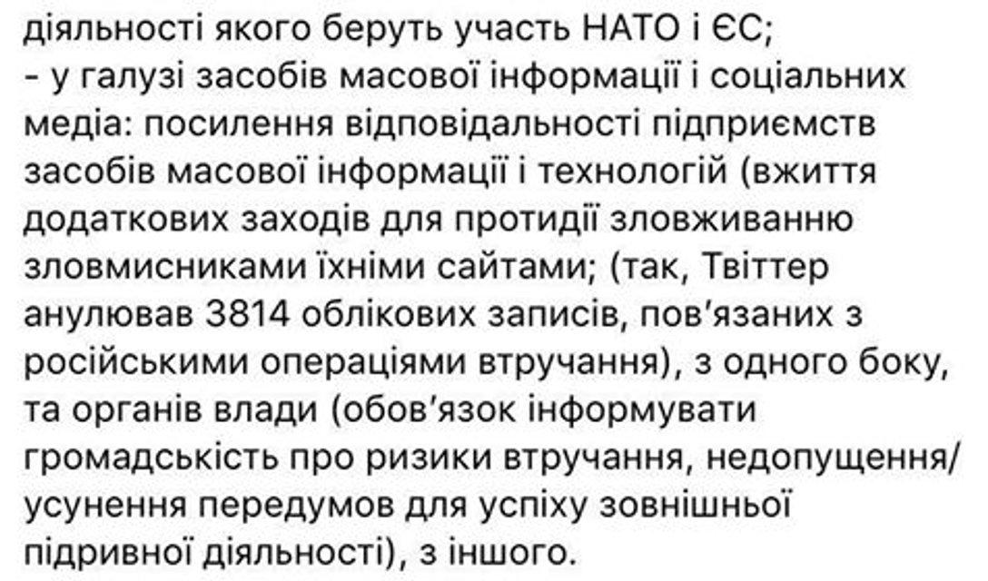 Россия несколько лет вмешивалась в выборы государств-членов НАТО - фото 127575