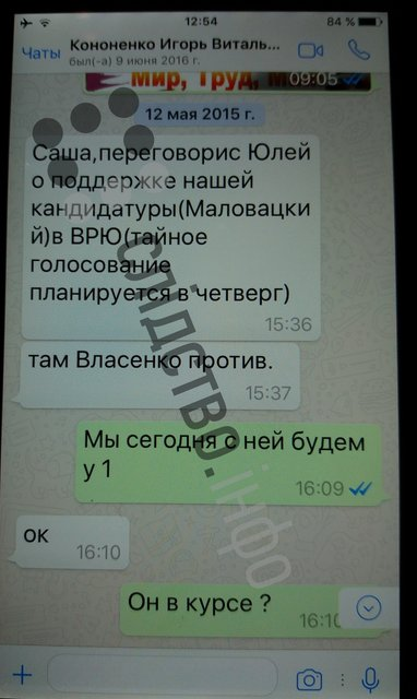 Архив Онищенко: Как окружение Порошенко 'протягивало' юриста БПП в Высший совет правосудия - фото 124253