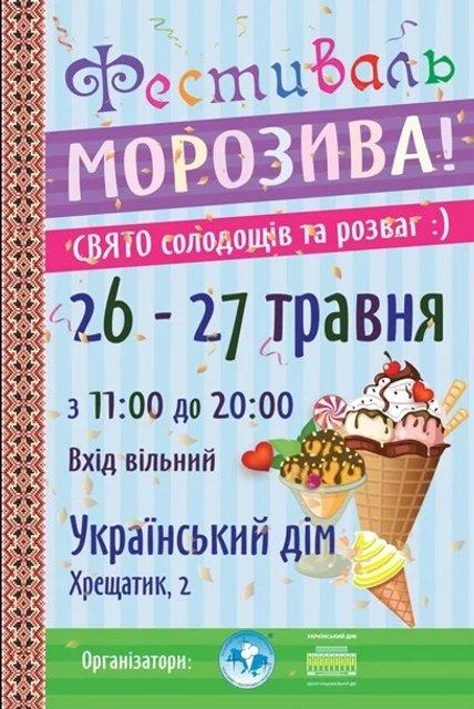 День Киева 2018 куда пойти: дата, программа мероприятий - фото 126336