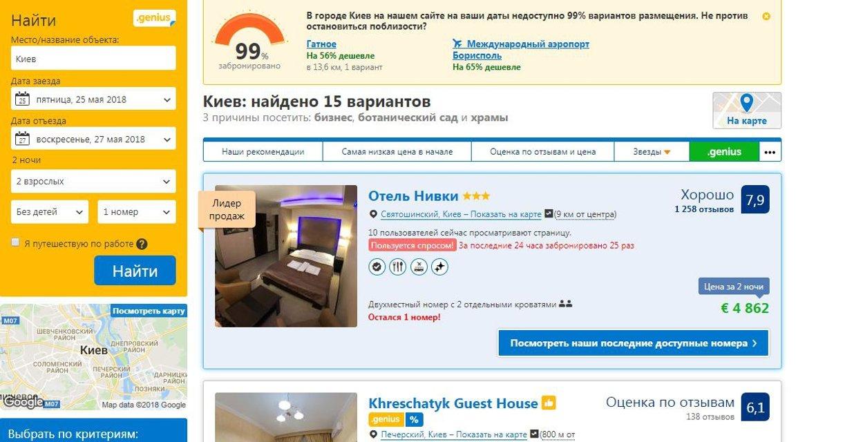 Буду селить у себя: Порошенко соврал представителю UEFA о переполненных отелях Киева - фото 123041