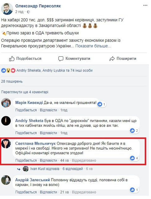 В Закарпатской области руководитель Госгеокадастра попалась на взятке в $200 тысяч - фото 122788