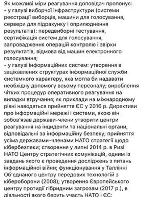 Россия несколько лет вмешивалась в выборы государств-членов НАТО - фото 127574