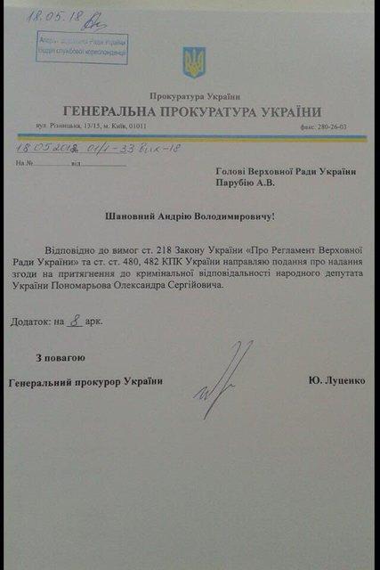 Луценко внес в Раду представление на очередного депутата - фото 125775