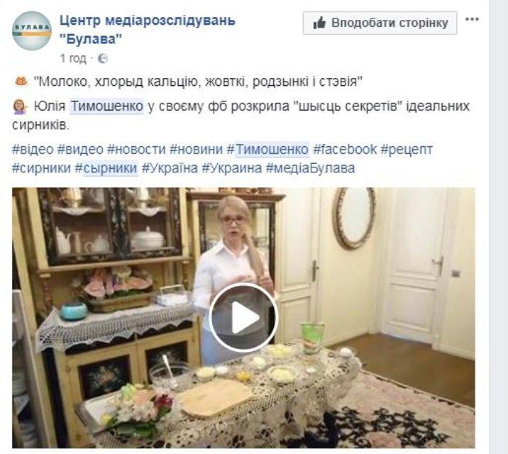 Юлия Тимошенко стала кулинарным влогером - фото 122991