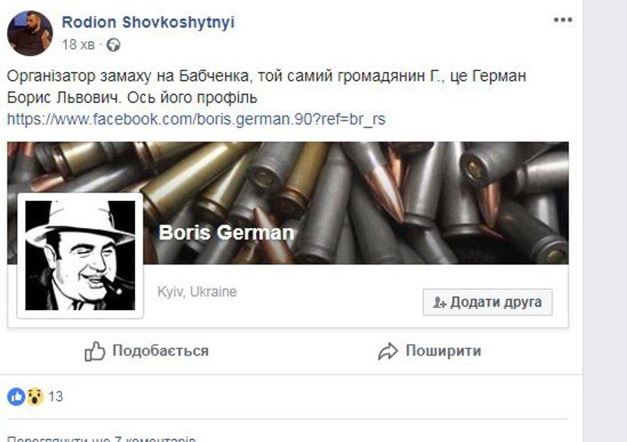 Журналист рассказал о 'киллере' и организаторе 'убийства' Бабченко - фото 128130
